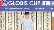150위 문민종의 '깜짝 반란'…글로비스배 세계바둑 U-20 우승