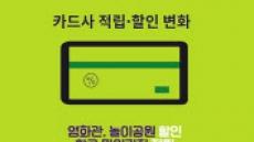 """'깡통' 된 혜택…카드사 """"새 상품으로"""""""