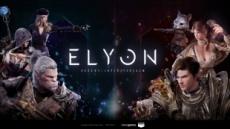 '엘리온', 전투 올인 '선택과 집중' 이유 증명했다!