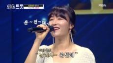개가수 김미려, '보이스트롯'에서 김수희 '애모' 열창 2R 진출