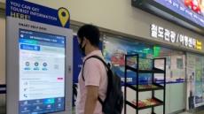 한국철도, 한국방문委 협력, 외국인 스마트 관광안내 도입