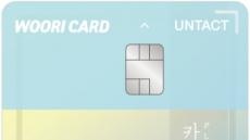 우리카드, 카드의정석 언택트 할인 2배로