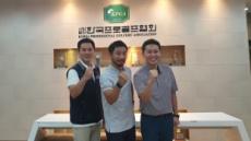 KPGA, 인기 골프 유튜버 '심짱'과 손잡고 '재미있는 남자골프' 알린다