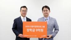 오렌지라이프, 스포츠·예술 장학생에 9억원 후원