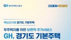 경기도 기본주택, 호텔식 컨시어지 주거 서비스 도입