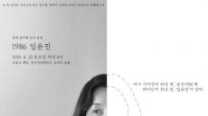 '1986 임윤진' 온라인 공연 스트리밍