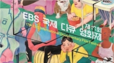 제17회 EBS국제다큐영화제,12개 주제 섹션, 30개국 69편 상영…방역 지침 준수