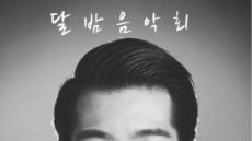 트로트 가수 조명섭, 다음 달 생애 첫 단독 콘서트 연다