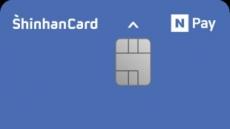 신한카드, 네이버페이 라인프렌즈 카드 적립 이벤트