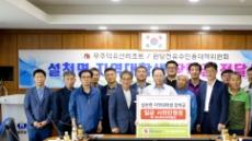 부영그룹 무주덕유산리조트, 설천면 저소득층 대학생 40명에게 장학금 전달