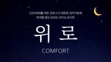 반도문화재단, 재난 극복을 위한 온라인 힐링 콘서트 22일 개최