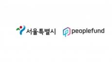피플펀드, 청년부채 해결 위해 서울시와 협약