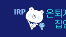신한은행, IRP·TDF 가입하면 고급가전 준다