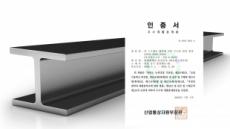 현대제철, 업계 최초로 형강·철근 GR 인증 획득