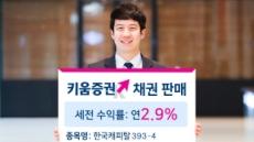 키움증권, 세전 연 2.9% 한국캐피탈 채권 판매