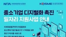 고용노동부, 5일 2020년 중소기업 디지털화 촉진 일자리 지원사업 공고