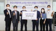 한수원, 백혈병어린이재단에 헌혈증 1004매 전달