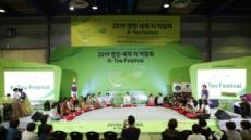 '2020 명원 세계 차(茶)박람회' 열려