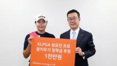 """KLPGA 성유진 """"받은만큼 나누고 싶다"""" 후배 선수들 위해 1000만원 기탁"""