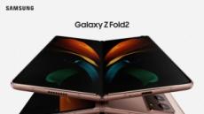 [갤럭시언팩2020] 얼굴만 비춘 갤럭시Z폴드2…사양 및 가격은 9월 발표