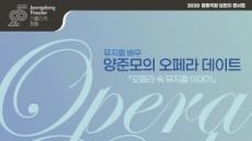 '양준모의 오페라 데이트', 올 들어 첫 대면 공연 연다