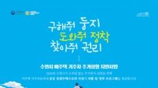 수원시 '비주택 거주자 주거상향 지원사업' 전개