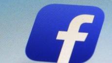 """페이스북, '어린이는 코로나19에 거의 면역력 있다"""" 트럼프 영상 또 삭제"""