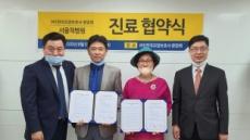 서울척병원, 요양보호사 위한 의료지원 협약 맺어
