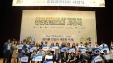 농식품부, 농식품 분야 공공·빅데이터 활용 창업경진대회 17개팀 시상
