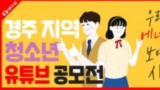 한국수력원자력, 경주 청소년 유튜브 공모전 개최