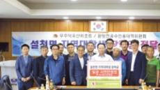 부영그룹 무주덕유산리조트, 저소득층 대학생에 장학금 4000만원 전달