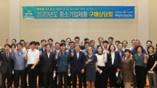 고리원자력본부, '2020 중소기업제품 구매상담회' 개최