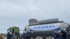 남부발전, 석탄재 100만톤 재활용 성공 '친환경 자원순환 모델 '