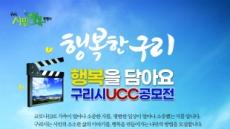 '2020년 시민 행복 구리시 UCC 공모전' 전 국민 대상 진행