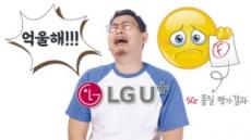 """5G 속도 3등 LGU+…""""체감 우리가 1등!"""" 우기는 까닭"""