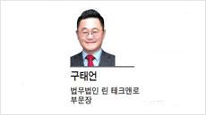 [IT과학칼럼] 규제개혁 중심은 시민