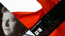 요엘 레비 전 음악감독, 퇴임 8개월 만에 KBS교향악단과 특별연주회