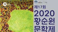 '제17회 황순원문학제' 9월 11~13일 개최