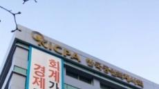 '신규 회계사 낙수효과'?…회계업계 미세 지각변동 감지