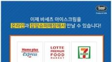 프리미엄아이스크림 브랜드 바세츠아이스크림 쓱닷컴과 CJ오쇼핑에 전격 입점