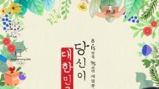 KBS, 8월 15일 광복 75주년 특집 콘서트 '당신이 대한민국입니다' 방영