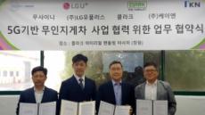 """""""50개 동시 원격 제어"""" …LGU+, 5G 기반 무인지게차 공동 사업 추진"""