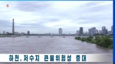 북한도 '물폭탄' …김정은 이어 박봉주 현장시찰