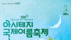 청소년을 위한 예술공연축제 '2020 아시테지 국제여름축제' 열린다