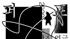 공연예술 논문이 무대 위로…13일부터 '퍼포논문 벌어진 연극'