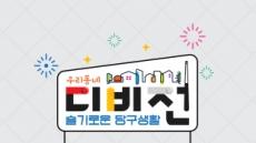 당구 디비전5리그 8월 29일 개막…참가신청 접수