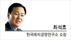 [라이프칼럼-최석호 한국레저경영연구소장] 팬데믹 시대의 여가