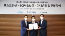포스코건설-하나은행, '더불어 상생대출' 업무협약