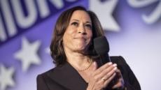 [속보] 美 민주당 부통령 후보에 해리스…첫 흑인 여성