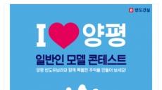 반도건설, '양평 다문지구 반도유보라' 일반인 홍보모델 선발